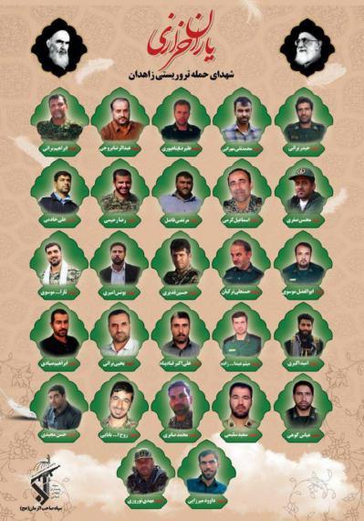 Afbeeldingsresultaat voor محكوميت در اعلام تروريستي سپاه